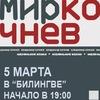 Презентация книги Владимира Кочнева