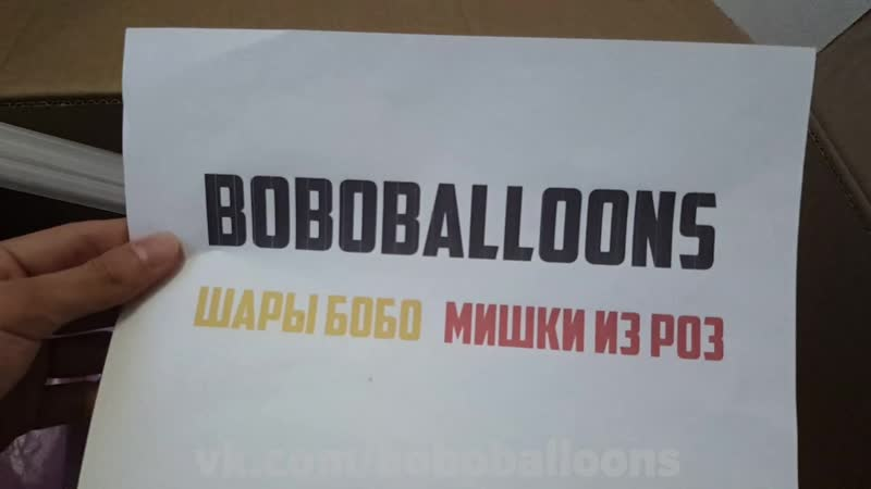 Светящиеся шары бобо | Отправка в г. Волгоград