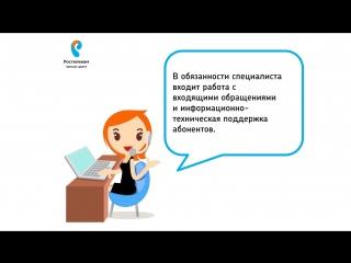Приходи работать в Ростелеком Контакт-Центр!