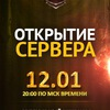 Ready2win.ru - Лучший сервер Lineage 2 Interlude