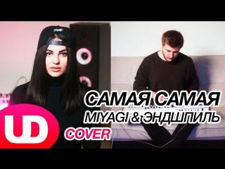 MiyaGi & Эндшпиль - Самая (cover Павел Попов и ANIVAR)