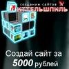 Создание сайтов в Челябинске Mittelspiel.ru