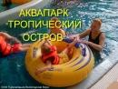 Ярославский аквапарк Тропический остров