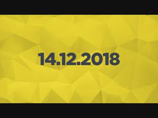 Игровые новости 14.12.2018