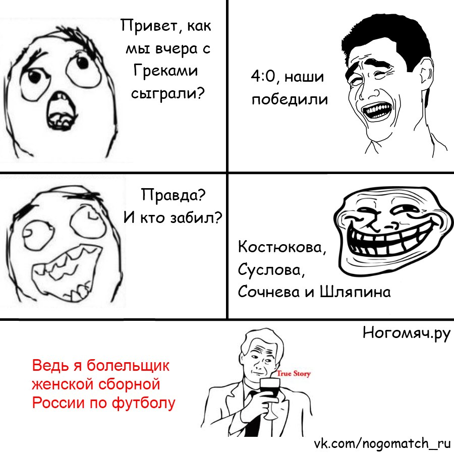Мемы о сборной России на Евро 2012