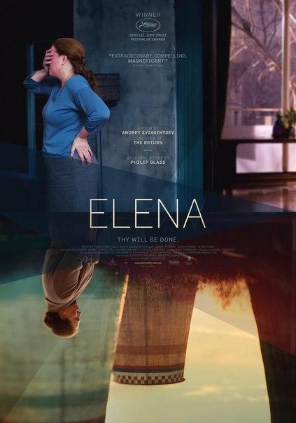 Елена (2011) психологическая драма