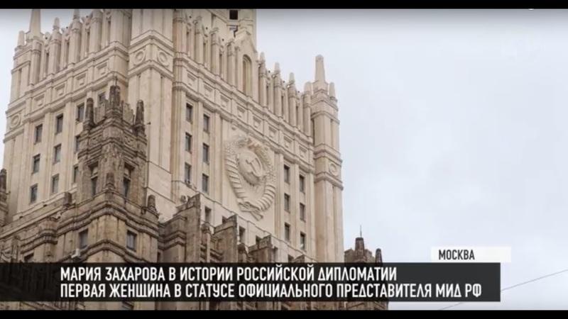 Мария Захарова и ее дипломатия