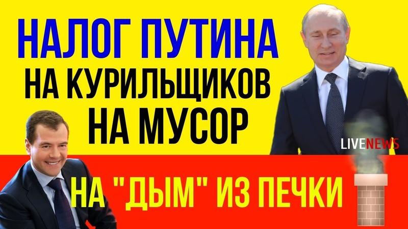 Налог Путина на дым из трубы курильщиков и мусор
