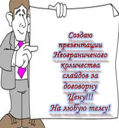 Створення Презентацій, Киев, id191938875