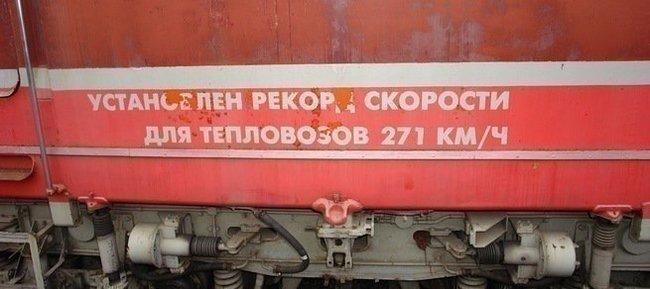 """В 1993 году российский тепловоз """"случайно"""" установил мировой рекорд скорости."""