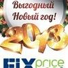 """Fix prixe (Бест прайс) - Пермь """"Всё по 37 рублей"""