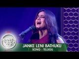 Janke Leni Bathuku - Song - Telugu | Satyamev Jayate 2 | Episode 1 - 02 March 2014