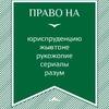 pravo-na.com - Ироничный. Практичный. Авторский.