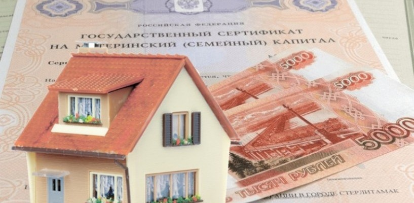 Материнский капитал на улучшение жилищных условий (под приобретение жилого дома, квартиры в строящемся или вторичном доме, комнаты в общежитие и на строительство жилого дома).