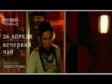 Мумий Тролль: концерт в Москве!