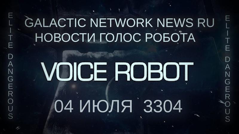 Elite: Dangerous - Новости Голос Робота - GNN RU - Voice Robot TV - 04 Июля 3304