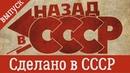 Назад в СССР! Музей советского быта Сделано в СССР Итоги конкурса!