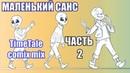 Маленький Санс часть 2 TimeTale undertale comic mix dub