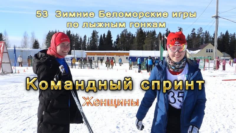 Командный спринт. Женщины. Беломорские игры 2019г
