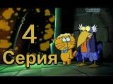 Вуншпунш 4 серия (1 сезон 2000) Мультфильм