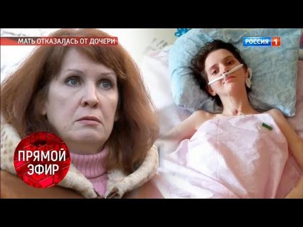 Мать отказалась от дочери впавшей в кому Андрей Малахов Прямой эфир от 18 12 18