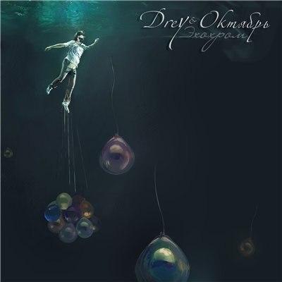 Drey & Октябрь - Эхохром (2014)