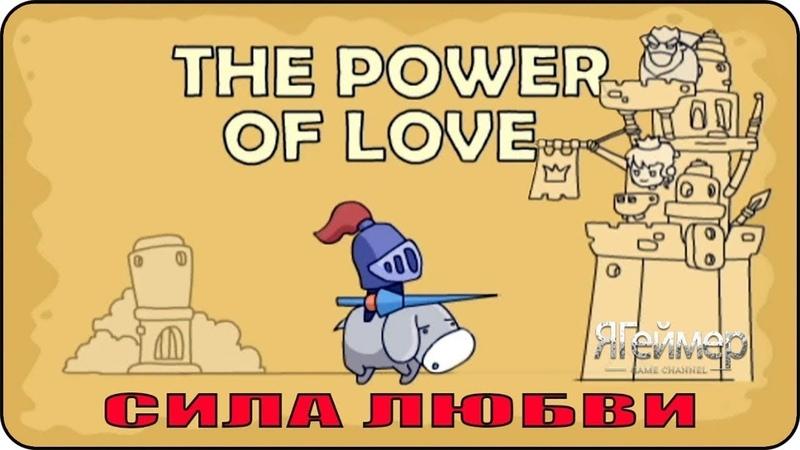 Игра Сила любви / The power of love