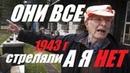 Олимпийский чемпион 1936 118-й полицай батальон = Хатынь.