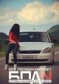 без посадки авто нет бпан картинки