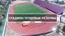 Спортивный комплекс ДВУФК Трудовые резервы, Днепр. Как выглядит стадион Трудовые резервы с высоты