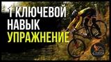 Как кататься на велосипеде безопасно - 1 ключевой навык MTBtraining