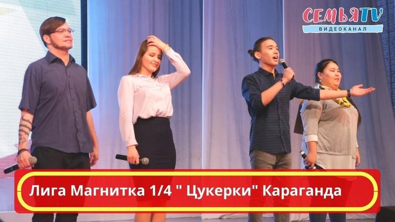 СемьяTV Команда КВН Цукерки Первая 1 4 Лига Магнитка 2019 ПОЛНОЕ ВЫСТУПЛЕНИЕ