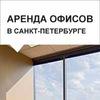 Аренда офиса в Санкт-Петербурге (СПб)