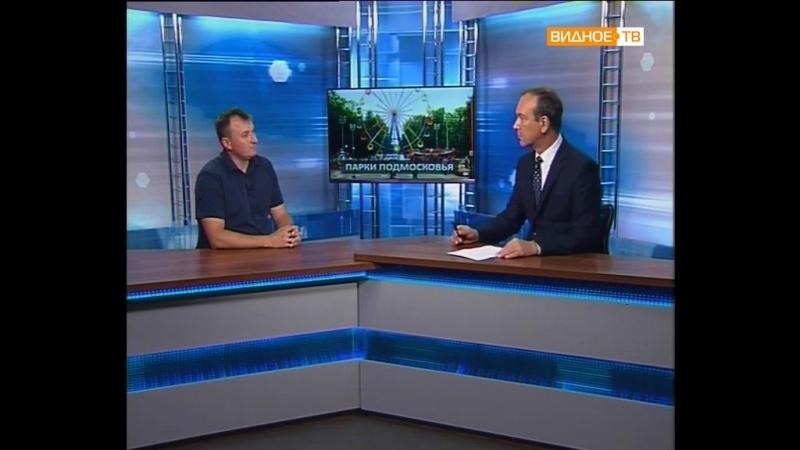 Парки Подмосковья - в студии - директор Видновских парков Григорий Авдеев