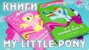 Истории про Флаттершай и Рэйнбоу Дэш - книги Май Литл Пони My Little Pony