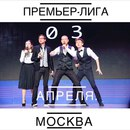 Илья Соболев фото #30