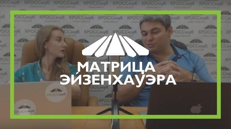 Кросс-ТВ. Матрица Эйзенхауэра