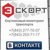 Тахограф установка,Мониторинг транспорта Казань