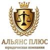 """Юридическая компания """"АЛЬЯНС ПЛЮС"""""""