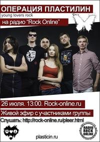 Операция Пластилин. 26 июля. Радио Rock Online.