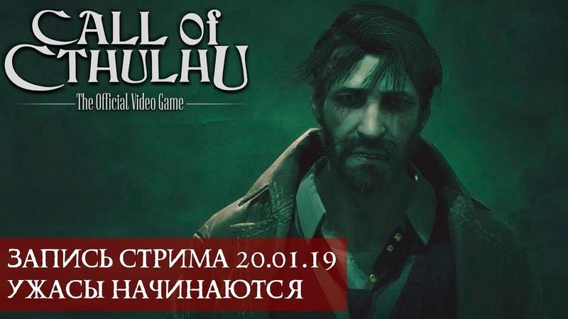 Прохождение Call of Cthulhu - Крыша едет не спеша... 2