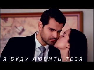 Ömer & Zehra - Я просто буду любить тебя