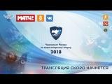 Соревнования на площадке Чемпионата России по компьютерному спорту 2018 | Гранд-финал | День 1