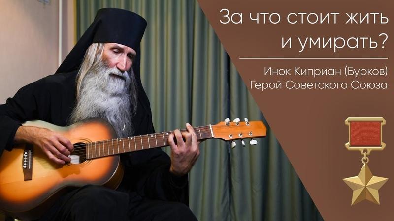 За что стоит жить и умирать Поет Инок Киприан (Бурков)