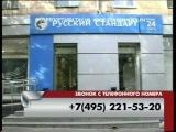 БАНК РУССКИЙ СТАНДАРТ ПРЕСТУПНО ВЫМОГАЕТ ДЕНЬГИ
