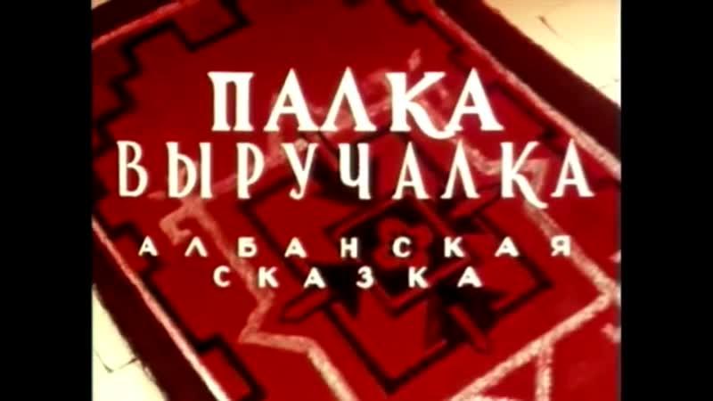 Палка Выручалка (1956)