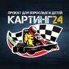 Картинг24 - Красноярск