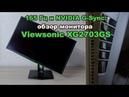 Обзор Viewsonic XG2703GS: 165 Гц и NVIDIA G-Sync
