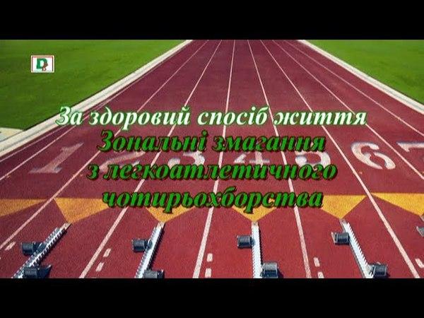 За здоровий спосіб життя Зональні змагання з легкої атлетики