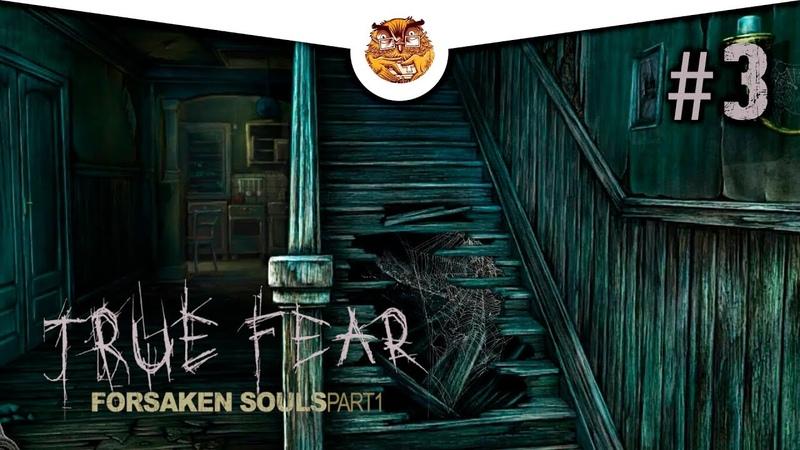 3 Прохождение игры True Fear: Forsaken Souls 🦉 Мороженое ведро
